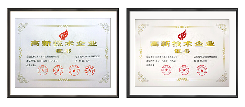 林上国家高新证书