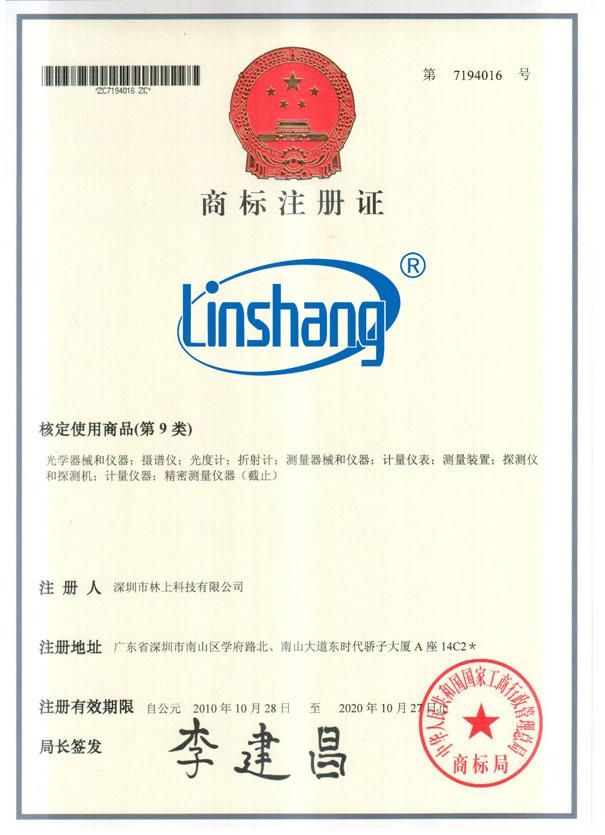 Linshang商标