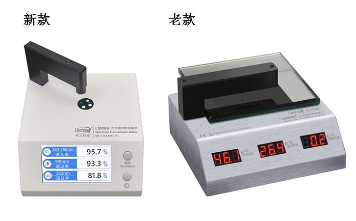 新老款LS108H光学透过率测量仪