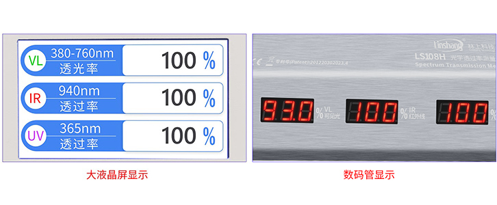 新老款LS108H光学透过率测量仪屏幕对比