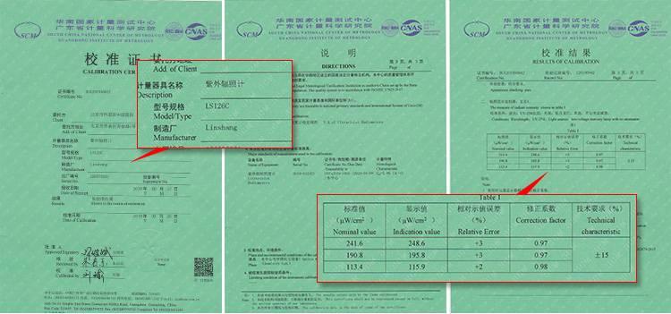 LS126C紫外辐照计校准证书