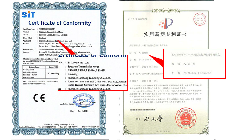 LS108H光学透过率测量仪专利证书
