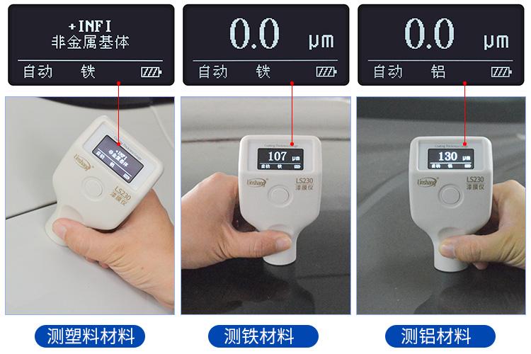 LS230漆膜仪测量模式
