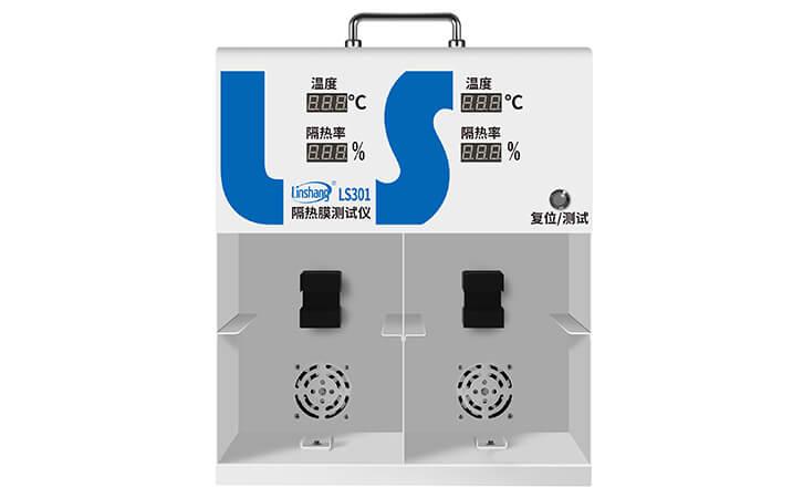 LS301隔热膜测试仪